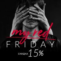 Скидки на Red Friday в UNOde50